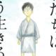 nuovo-film-di-miyazaki-Kimi-tachi-wa-Dō-Ikiru-Ka
