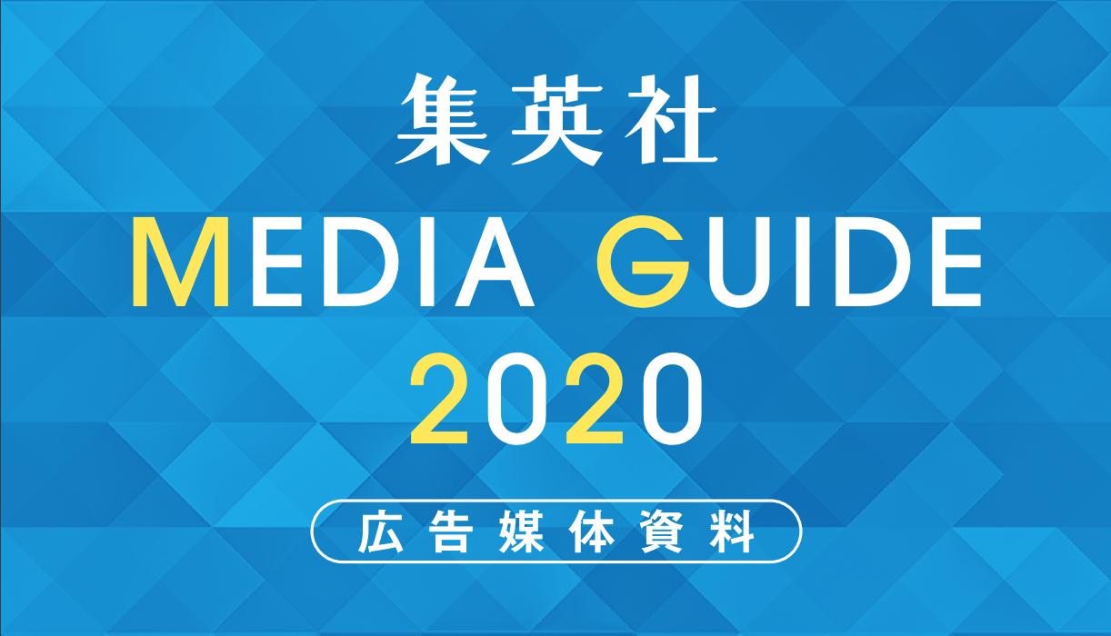 Shueisha-media-guide