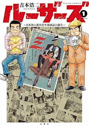 Losers: la storia della prima rivista seinen